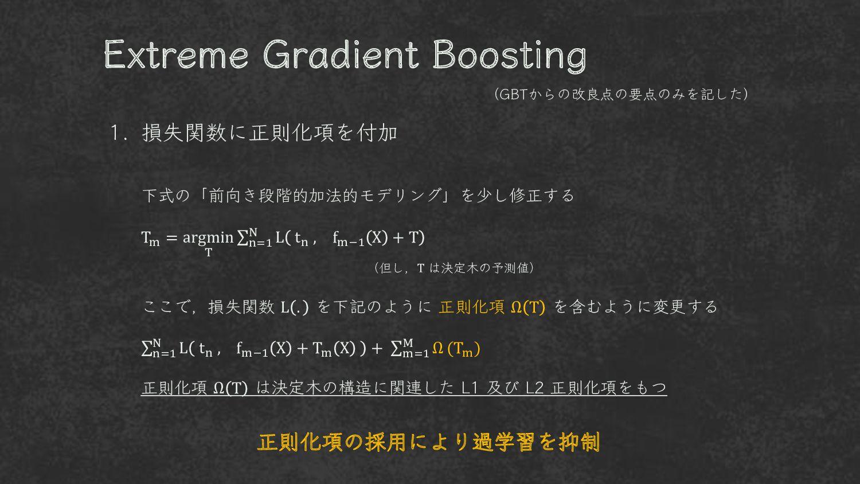 Extreme Gradient Boosting GBT からの改良点(要点のみ) 1. 損...