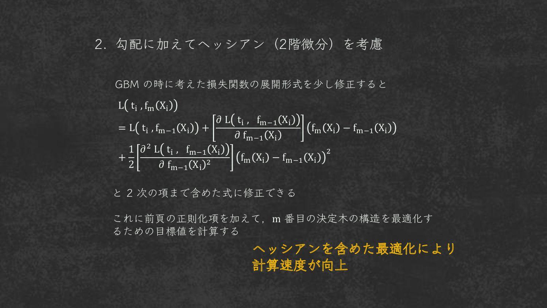 2. 勾配に加えてヘッシアン(2階微分)を考慮 GBM の時に考えた損失関数の展開形式を少し修...