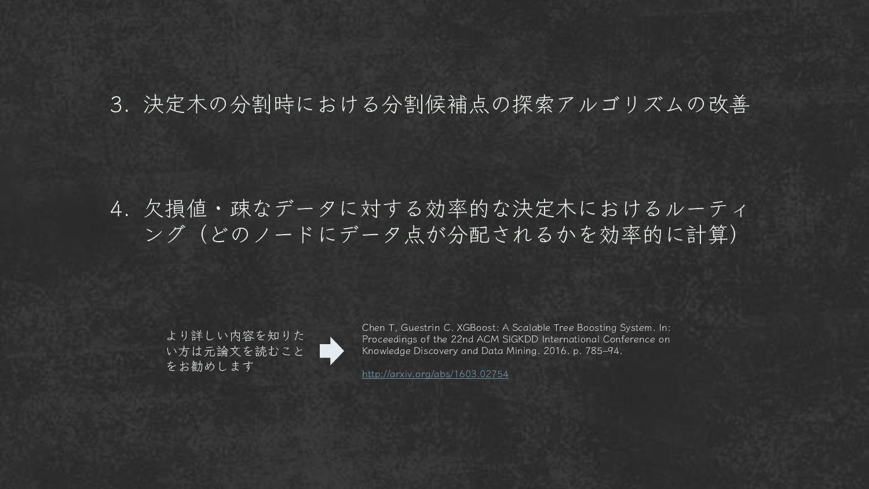 3. 決定木の分割時における 分割候補点の探索アルゴリズムの改善 4. 欠損値・疎なデータに対...