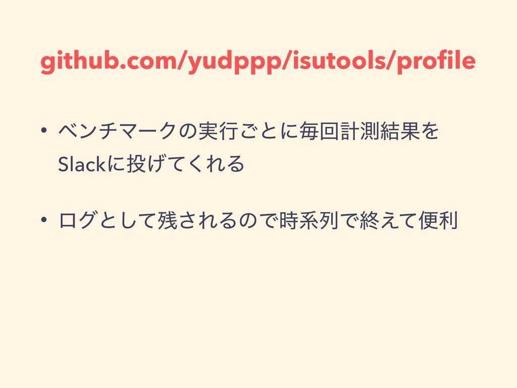 github.com/yudppp/isutools/profile • ϕϯνϚʔΫͷ࣮ߦ͝ͱ...