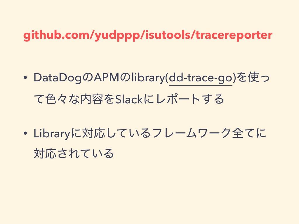 github.com/yudppp/isutools/tracereporter • Data...