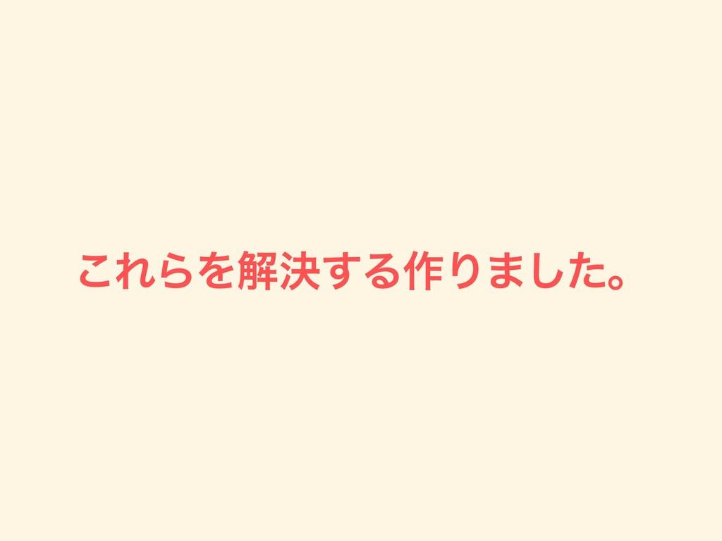 ͜ΕΒΛղܾ͢Δ࡞Γ·ͨ͠ɻ