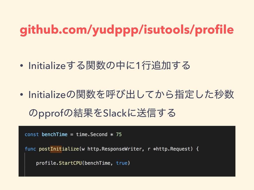 github.com/yudppp/isutools/profile • Initialize͢...