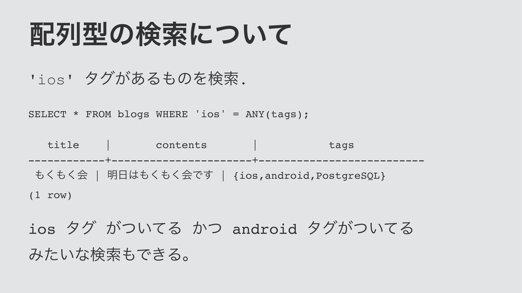 ྻܕͷݕࡧʹ͍ͭͯ 'ios' λά͕͋ΔͷΛݕࡧ. SELECT * FROM blog...