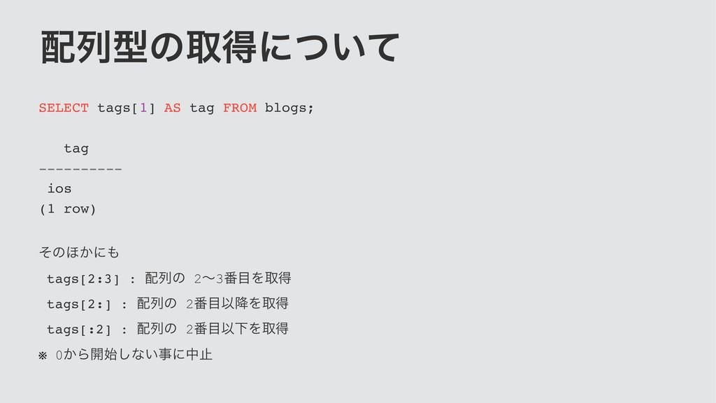 ྻܕͷऔಘʹ͍ͭͯ SELECT tags[1] AS tag FROM blogs; ta...