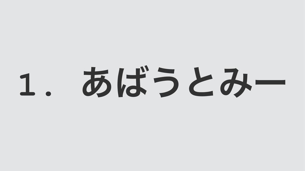 1. ͋͏ͱΈʔ
