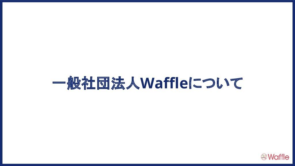 一般社団法人Waffleについて