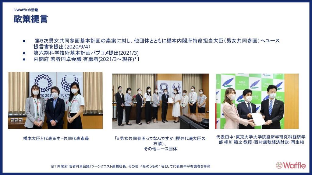 政策提言 3.Waffleの活動 ● 第5次男女共同参画基本計画の素案に対し、他団体とともに橋本内...