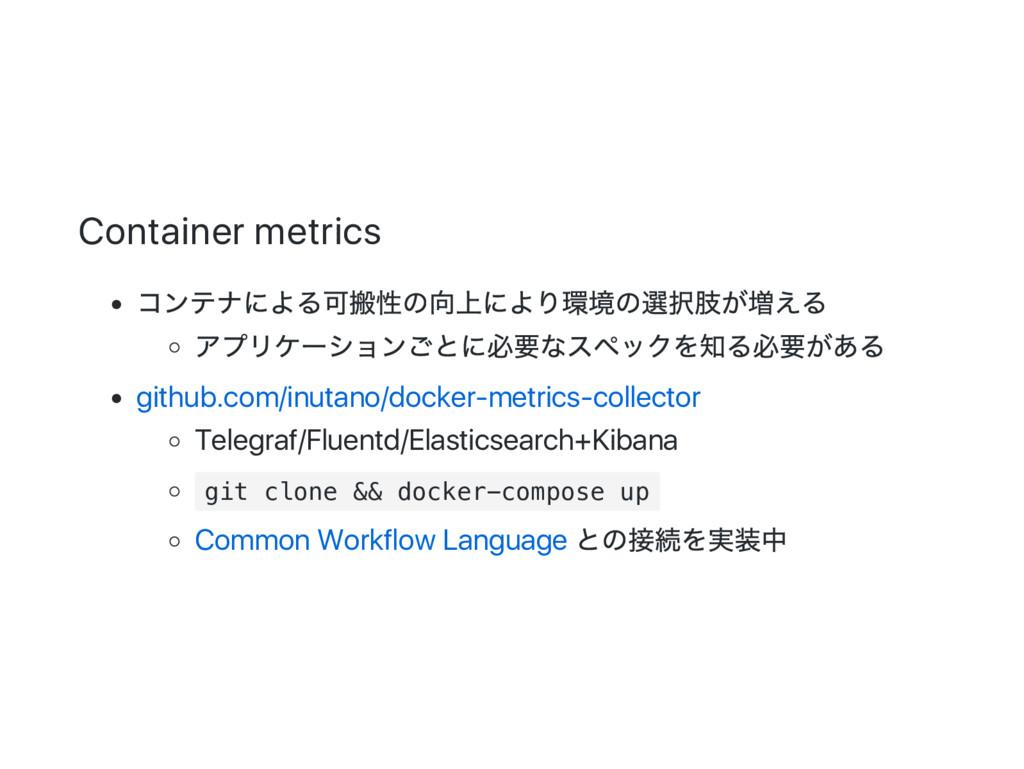 Container metrics コンテナによる可搬性の向上により環境の選択肢が増える アプ...
