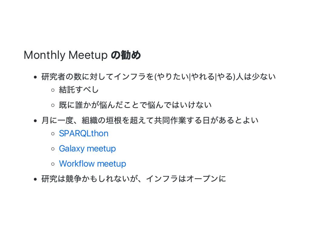 Monthly Meetup の勧め 研究者の数に対してインフラを( やりたい| やれる| や...