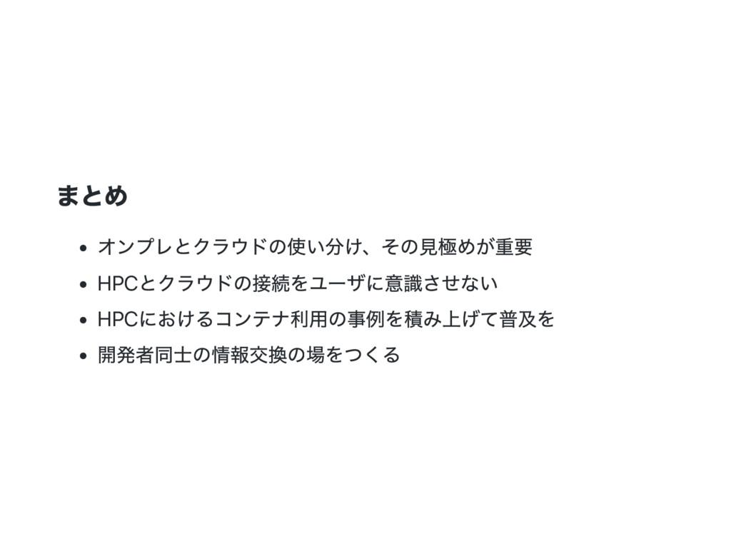 まとめ オンプレとクラウドの使い分け、 その見極めが重要 HPC とクラウドの接続をユー ザに...