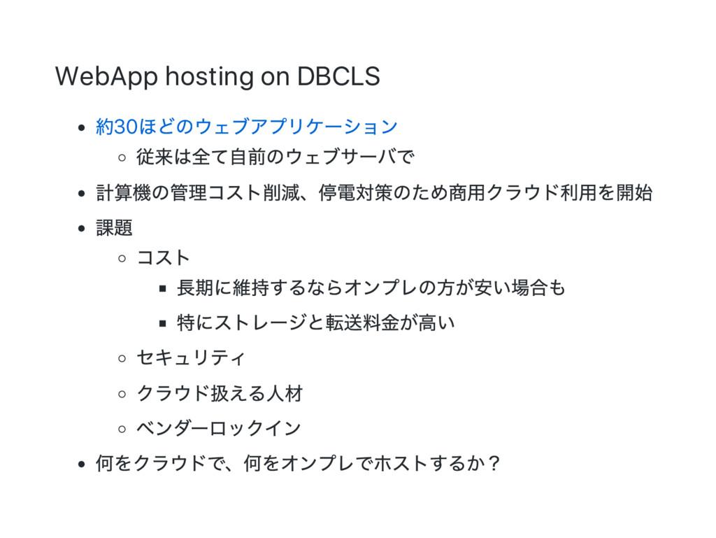 WebApp hosting on DBCLS 約30 ほどのウェブアプリケー ション 従来は...