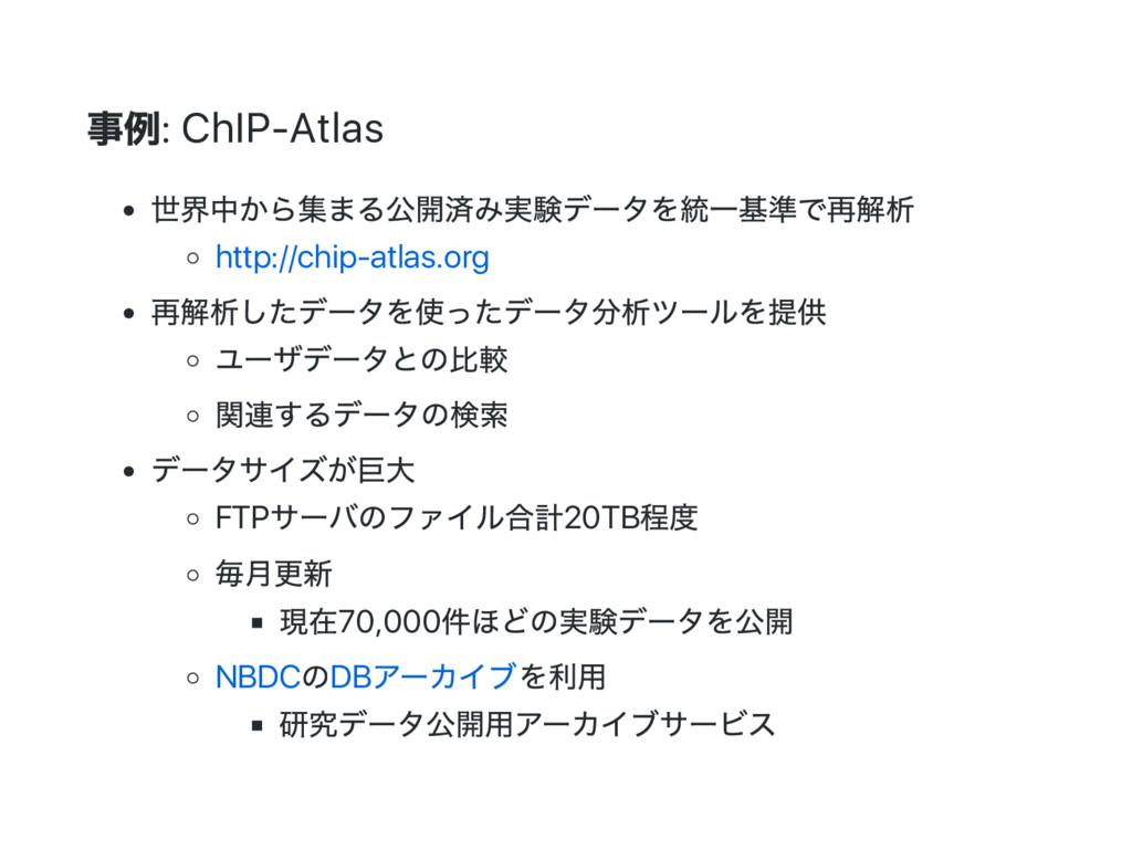 事例: ChIP‑Atlas 世界中から集まる公開済み実験デー タを統一基準で再解析 http...