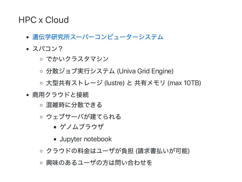 HPC x Cloud 遺伝学研究所スー パー コンピュー ター システム スパコン? でかい...