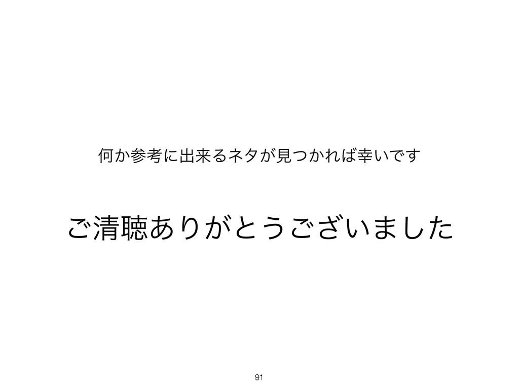 Կ͔ߟʹग़དྷΔωλ͕ݟ͔ͭΕ͍Ͱ͢ ͝ਗ਼ௌ͋Γ͕ͱ͏͍͟͝·ͨ͠ !91