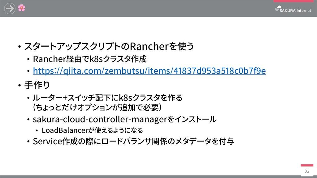 • スタートアップスクリプトのRancherを使う • Rancher経由でk8sクラスタ作...