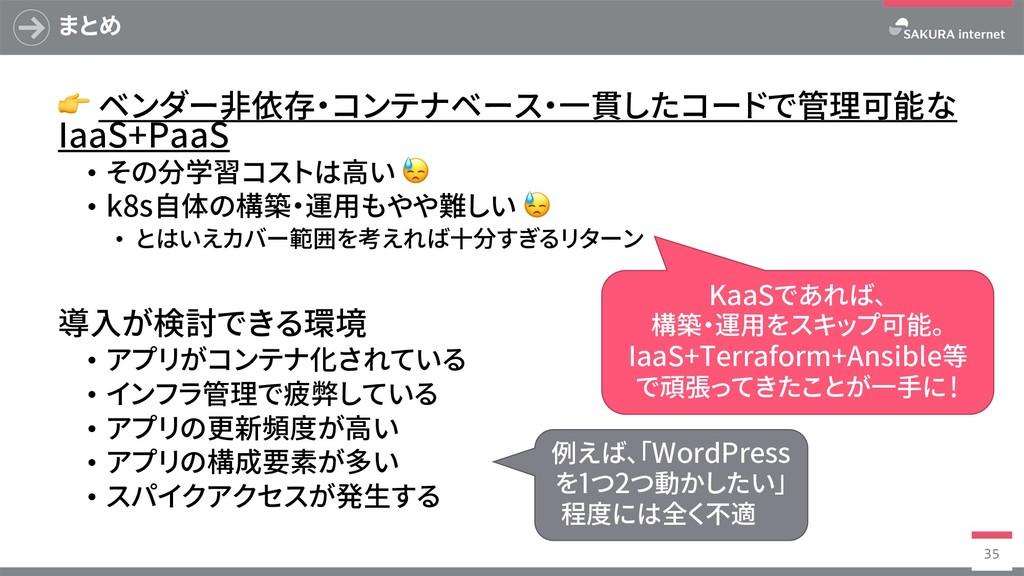 まとめ  ベンダー⾮依存・コンテナベース・⼀貫したコードで管理可能な IaaS+PaaS • ...