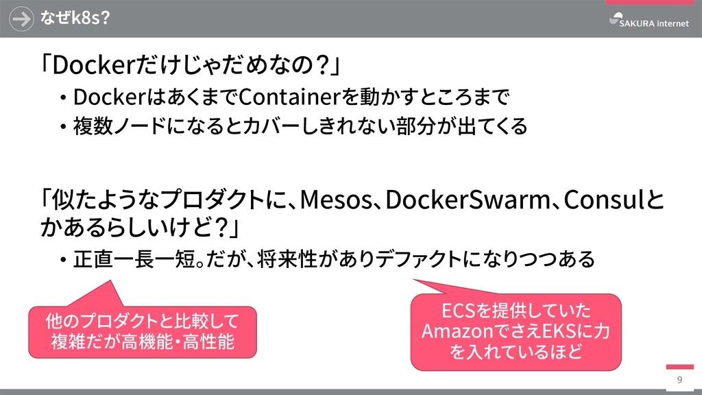 なぜk8s? 「Dockerだけじゃだめなの?」 • DockerはあくまでContainer...