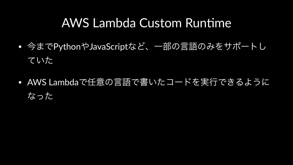 AWS Lambda Custom Run1me • ࠓ·ͰPythonJavaScript...