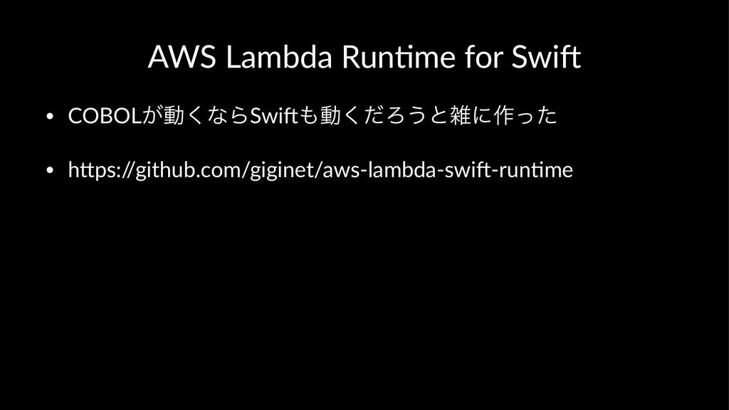 AWS Lambda Run-me for Swi4 • COBOL͕ಈ͘ͳΒSwi)ಈͩ͘...