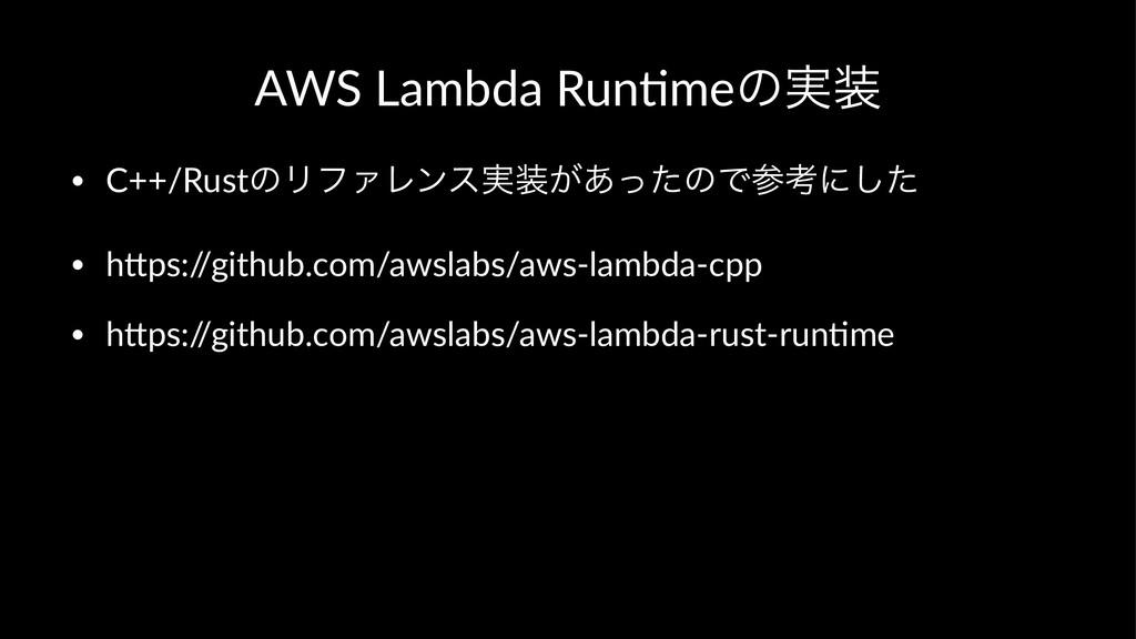 AWS Lambda Run-meͷ࣮ • C++/RustͷϦϑΝϨϯε࣮͕͋ͬͨͷͰ...