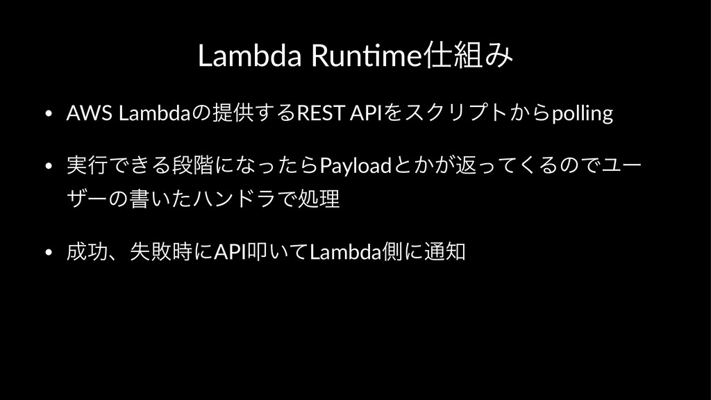 Lambda Run*meΈ • AWS Lambdaͷఏڙ͢ΔREST APIΛεΫϦϓ...