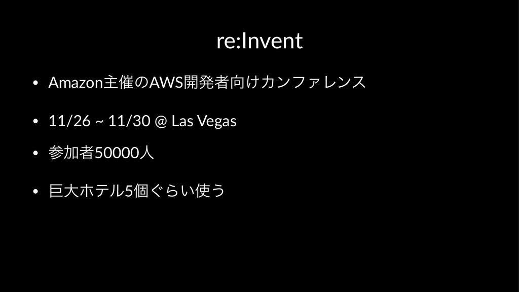 re:Invent • Amazonओ࠵ͷAWS։ൃऀ͚ΧϯϑΝϨϯε • 11/26 ~ ...