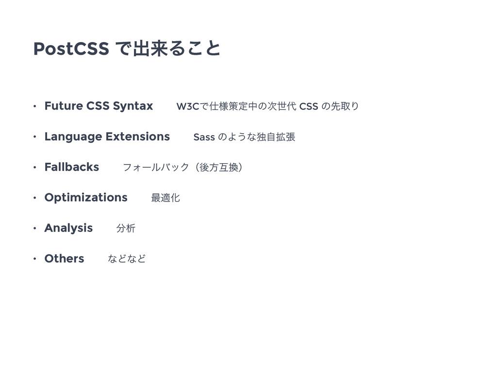 PostCSS Ͱग़དྷΔ͜ͱ • Future CSS SyntaxɹɹW3CͰ༷ࡦఆதͷ...