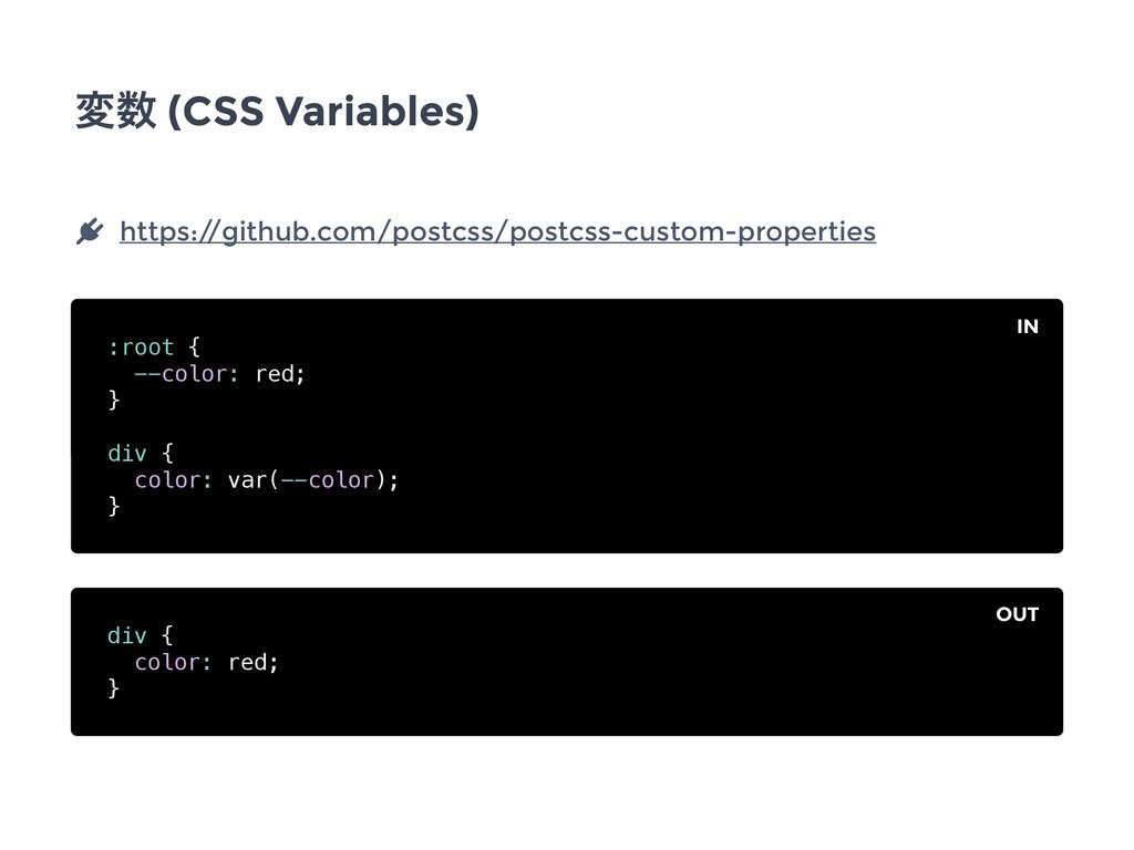 ม (CSS Variables) :root { --color: red; } div ...
