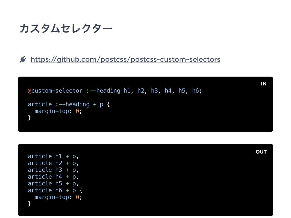 ΧελϜηϨΫλʔ @custom-selector :--heading h1, h2, h...