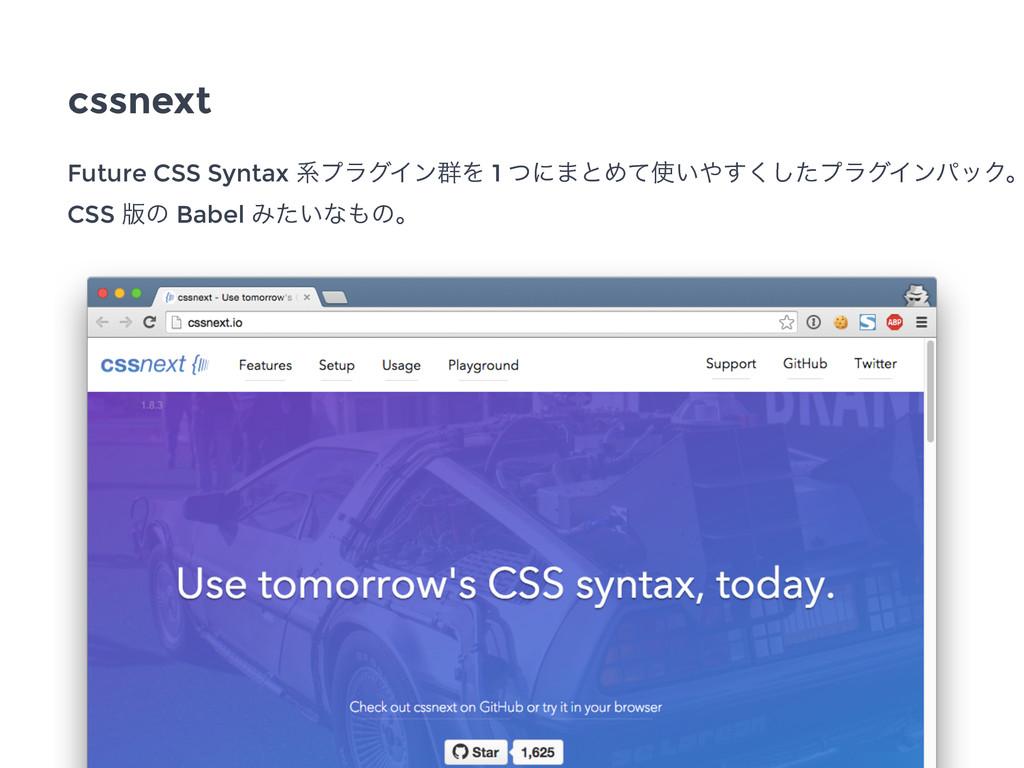 cssnext Future CSS Syntax ܥϓϥάΠϯ܈Λ 1 ͭʹ·ͱΊ͍ͯ͢...