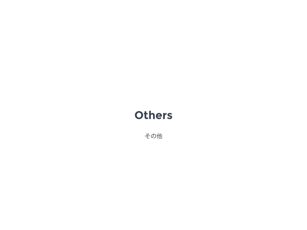 Others ͦͷଞ