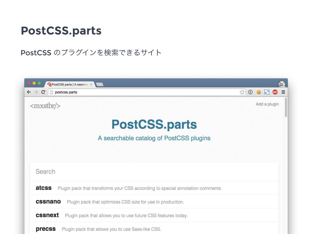 PostCSS.parts PostCSS ͷϓϥάΠϯΛݕࡧͰ͖ΔαΠτ
