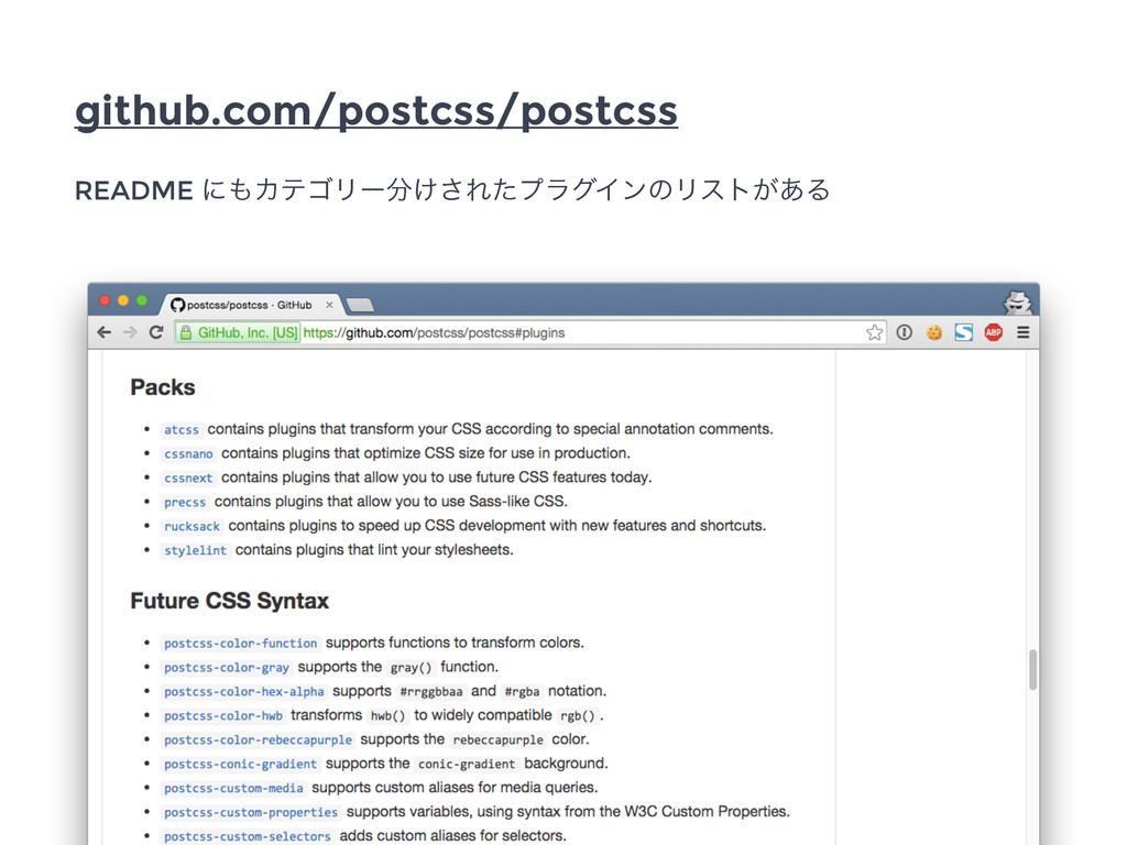 github.com/postcss/postcss README ʹΧςΰϦʔ͚͞Εͨϓ...