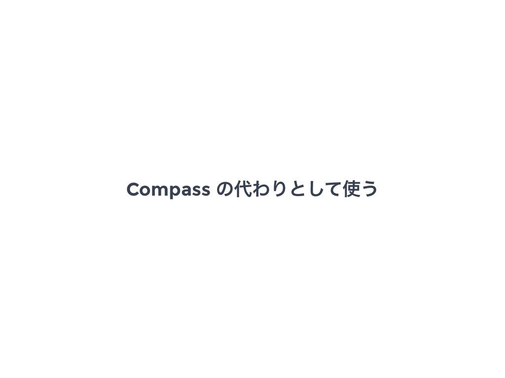 Compass ͷΘΓͱͯ͠͏