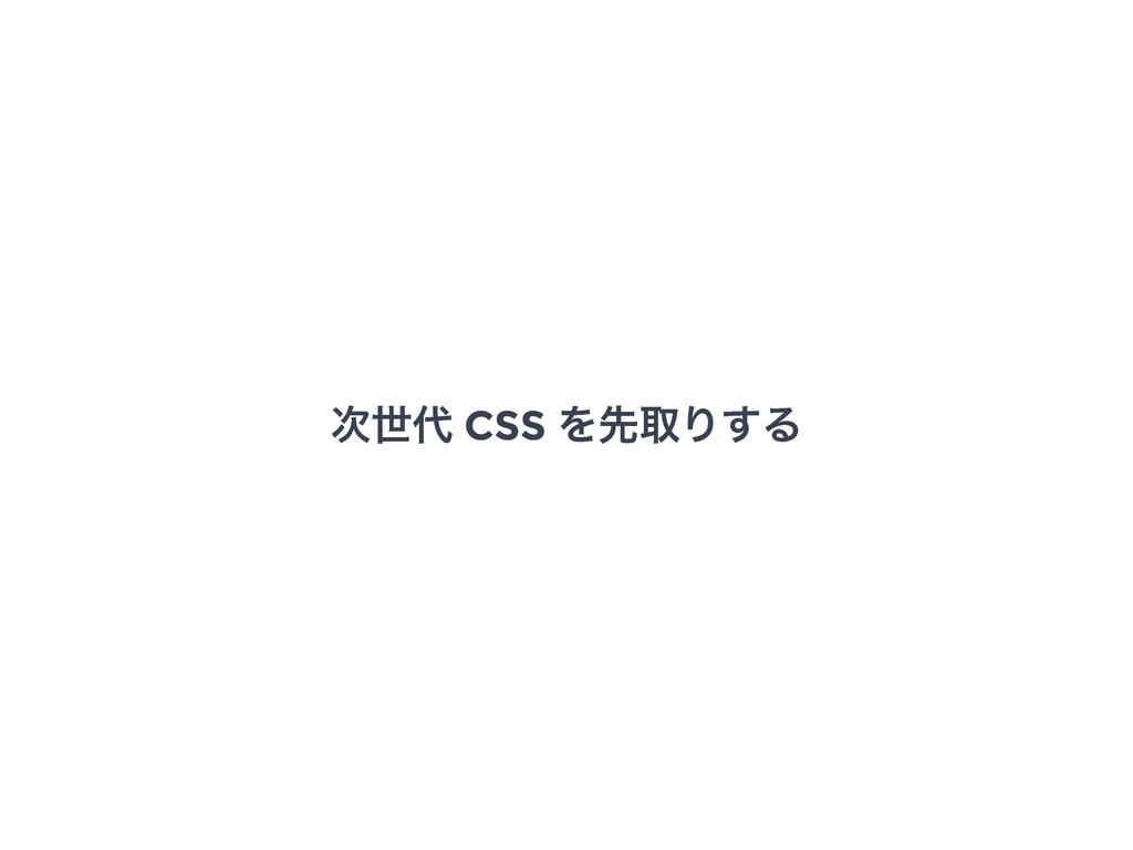 ੈ CSS ΛઌऔΓ͢Δ
