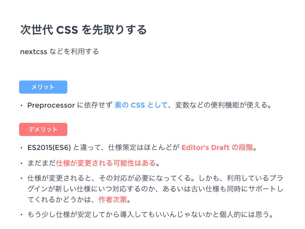 • Preprocessor ʹґଘͤͣ ૉͷ CSS ͱͯ͠ɺมͳͲͷศརػ͕͑Δɻ ...
