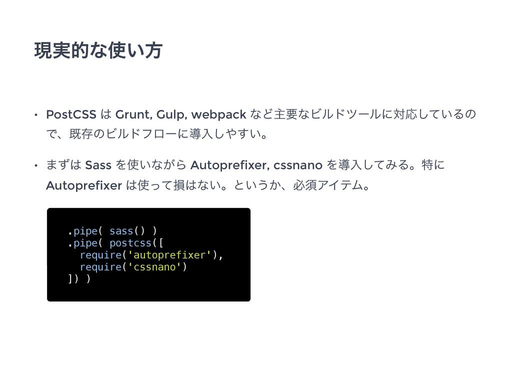 ݱ࣮తͳ͍ํ • PostCSS  Grunt, Gulp, webpack ͳͲओཁͳϏ...