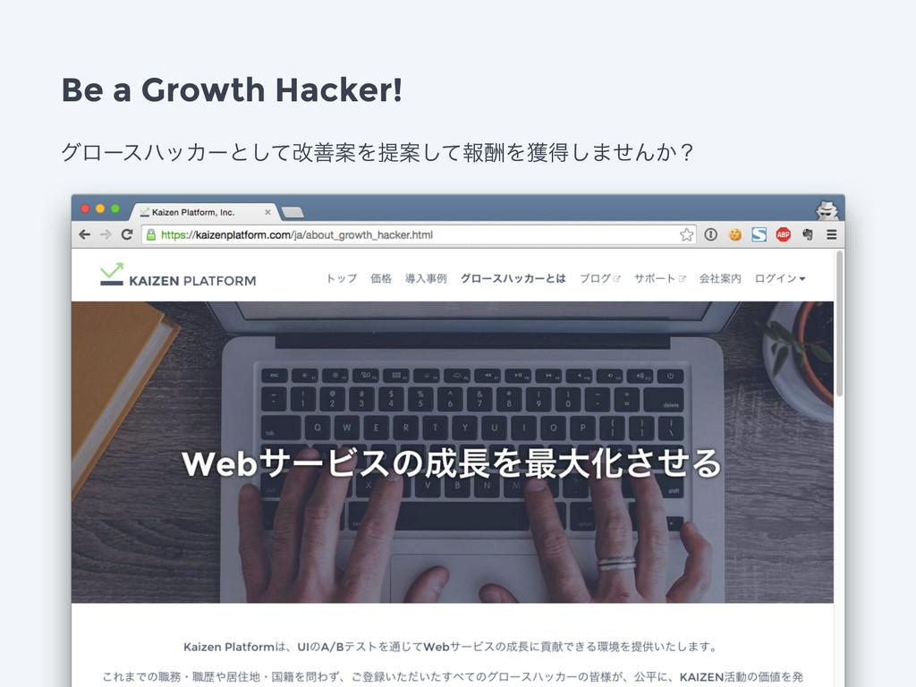 Be a Growth Hacker! άϩʔεϋοΧʔͱͯ͠վળҊΛఏҊͯ͠ใुΛ֫ಘ͠·ͤ...
