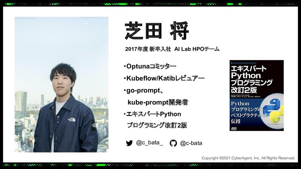 芝田 将 画像 ・Optunaコミッター ・Kubeflow/Katibレビュアー ・go-p...