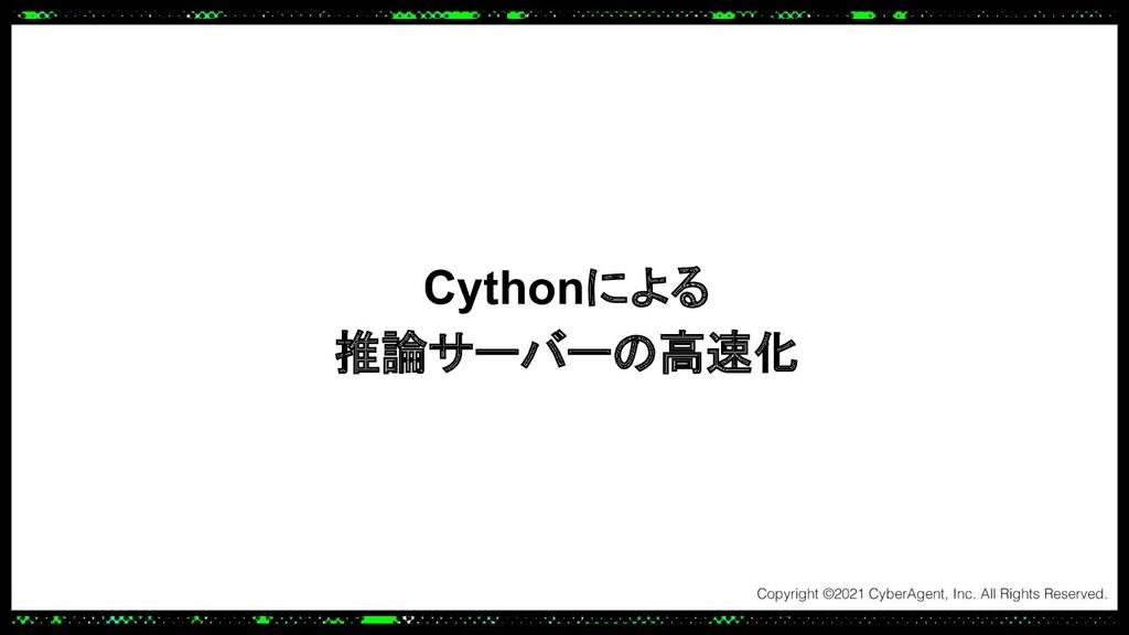 Cythonによる 推論サーバーの高速化