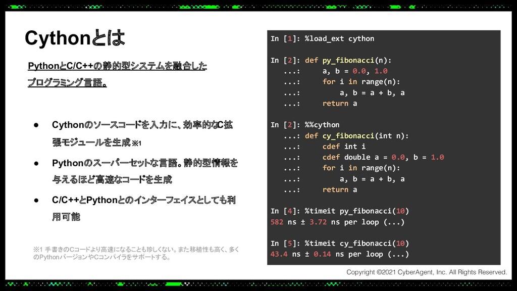 Cythonとは ● Cythonのソースコードを入力に、効率的な C拡 張モジュールを生成 ...