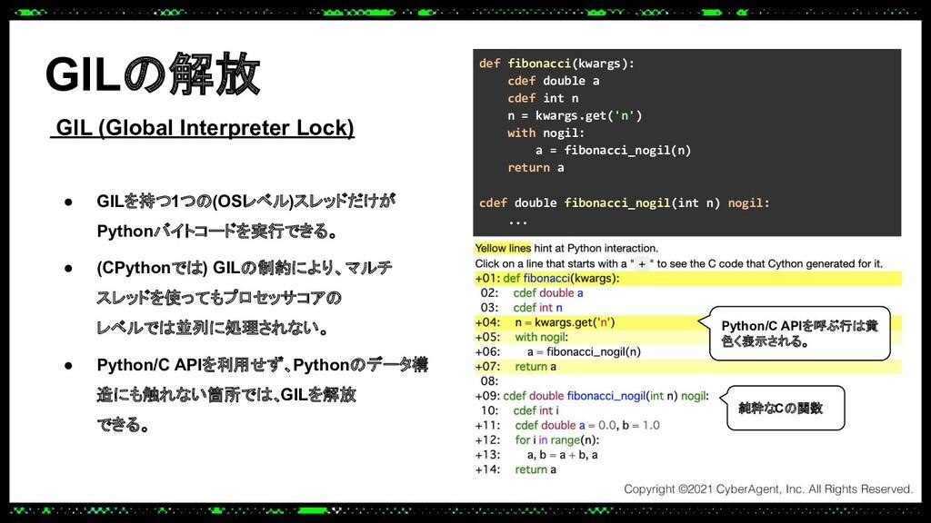GILの解放 ● GILを持つ1つの(OSレベル)スレッドだけが Pythonバイトコードを実...