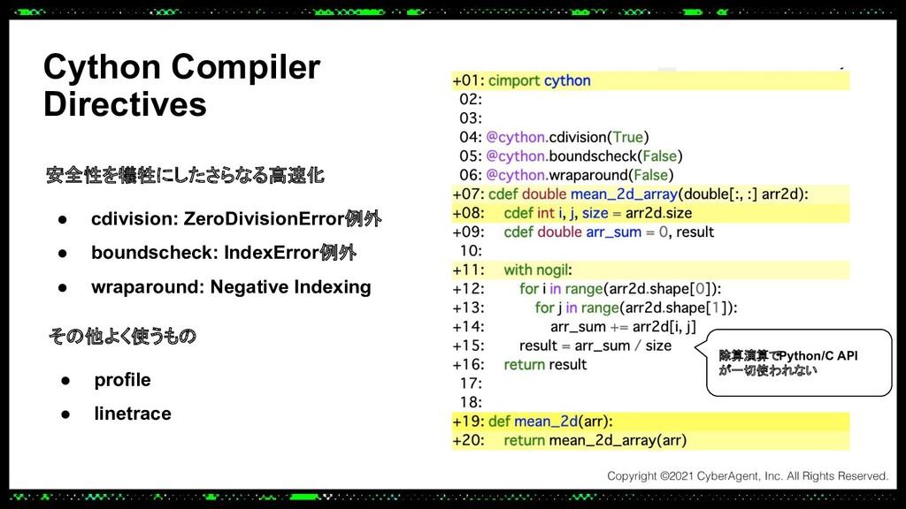 Cython Compiler Directives 安全性を犠牲にしたさらなる高速化 ● c...