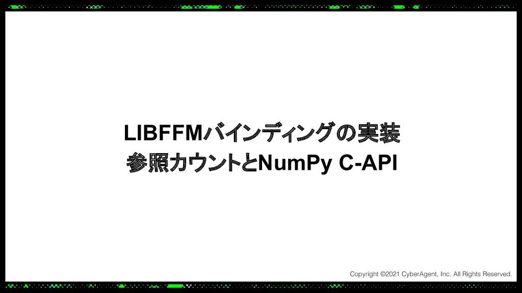 LIBFFMバインディングの実装 参照カウントとNumPy C-API
