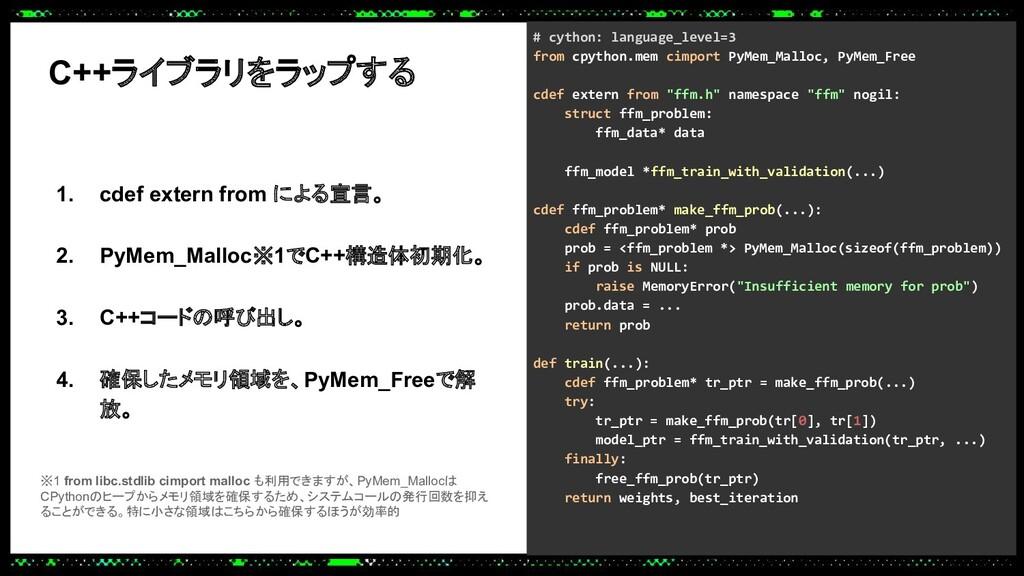 C++ライブラリをラップする 1. cdef extern from による宣言。 2. Py...