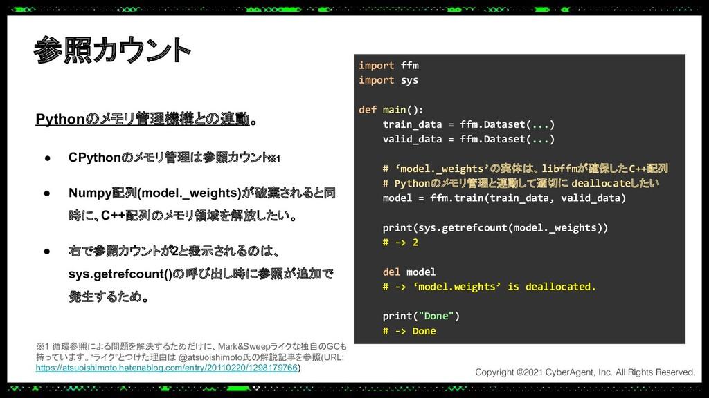参照カウント ● CPythonのメモリ管理は参照カウント ※1 ● Numpy配列(mode...