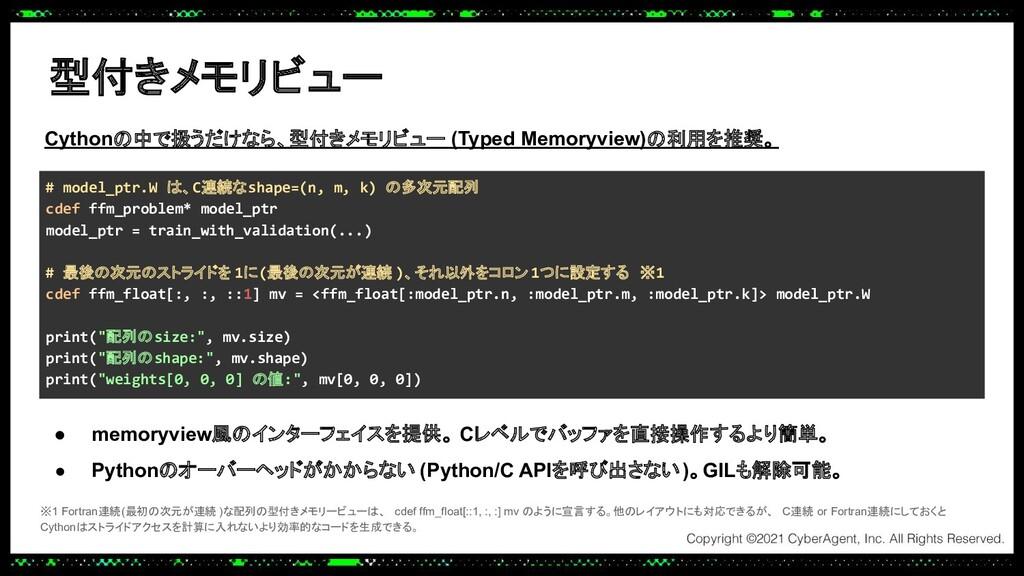 型付きメモリビュー Cythonの中で扱うだけなら、型付きメモリビュー (Typed Memo...