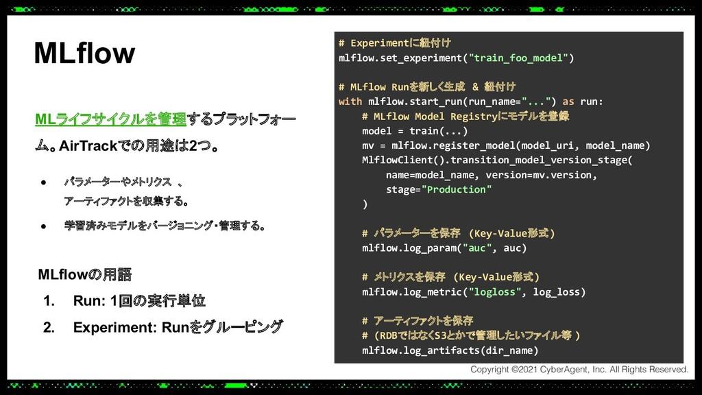 MLflow MLライフサイクルを管理するプラットフォー ム。AirTrackでの用途は2つ。...