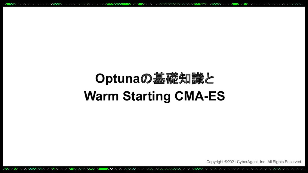 Optunaの基礎知識と Warm Starting CMA-ES